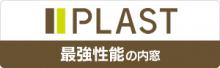 PLAST 最強性能の内容