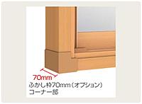ふかし枠70mm(オプション)コーナー部